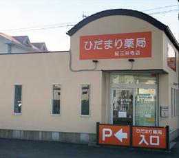 ひだまり薬局 紀三井寺店
